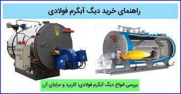 نکات مهم انتخاب و خرید انواع دیگ آبگرم فولادی :