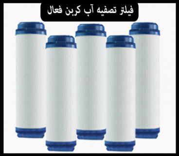 فیلتر زغال فعال یا فیلتر کربن فعال