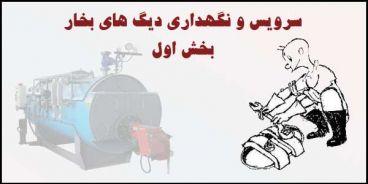 سرویس و نگهداری دیگ های بخار و دستگاه های سختی گیری آب