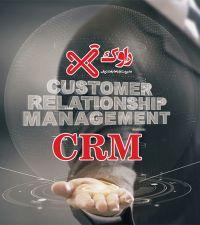 crm - مدیریت ارتباط با مشتری